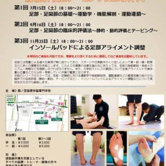 足部関連セミナーのお知らせ【申し込み受付終了】
