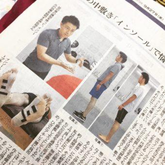 2017年9月27日朝日新聞夕刊『スポーツ好奇心』