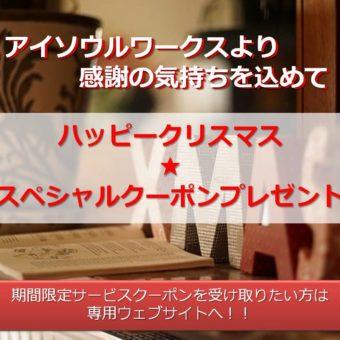 クリスマス2018★限定スペシャルクーポン!!
