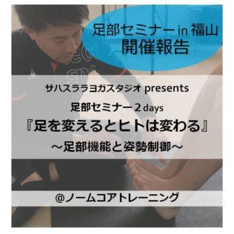足部セミナー in 広島・福山市 開催報告
