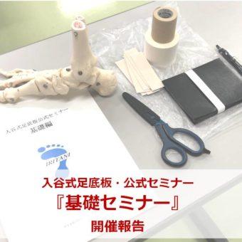 『入谷式足底板・基礎セミナー』 開催報告