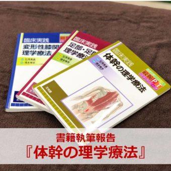 祝★『体幹の理学療法』出版