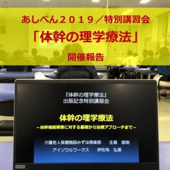 あしべん特別企画「体幹の理学療法」開催報告