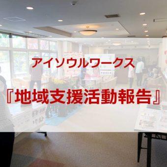 豊中市・地域教室/健康わくわくフェスタ参加報告