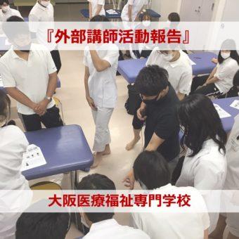 vol.79  外部講師活動報告