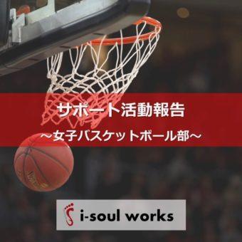 vol.78  サポート活動報告~女バス~
