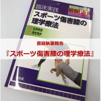 vol.81  書籍の執筆&発刊報告