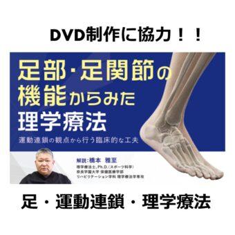 vol.83  足部のDVD教材